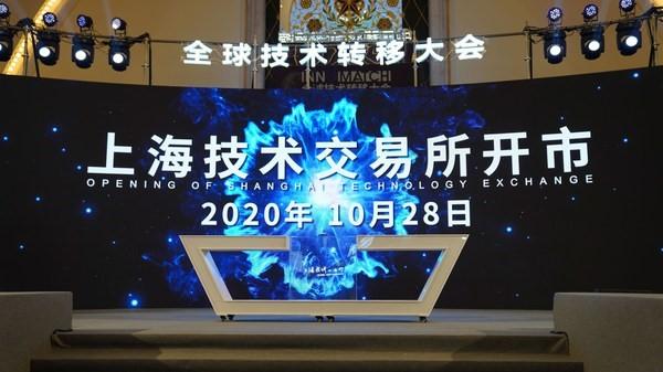 Khai trương Sàn giao dịch công nghệ Thượng Hải nhằm thúc đẩy đổi mới sáng tạo trên thị trường công nghệ